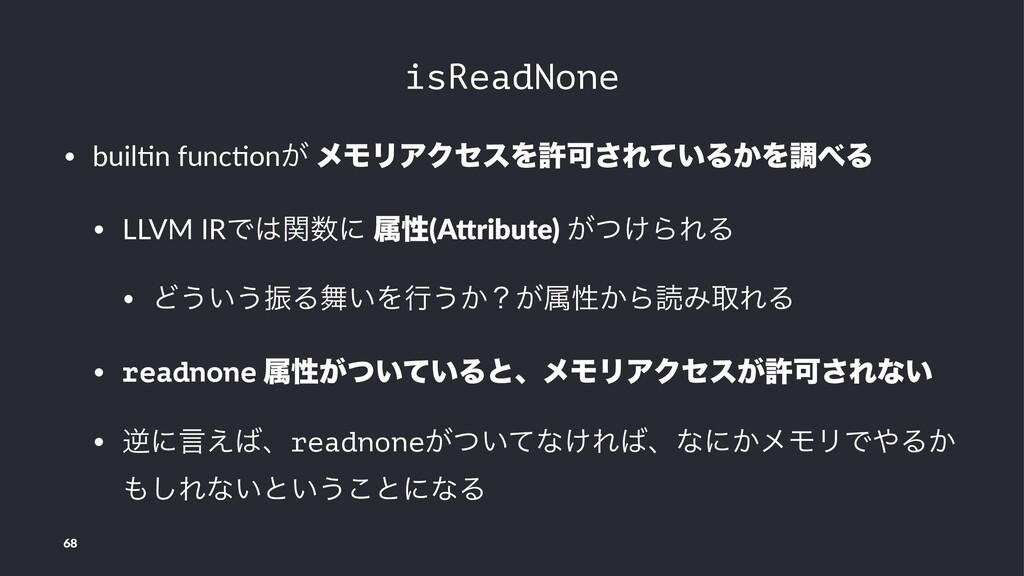 isReadNone • buil&n func&on͕ ϝϞϦΞΫηεΛڐՄ͞Ε͍ͯΔ͔Λௐ...