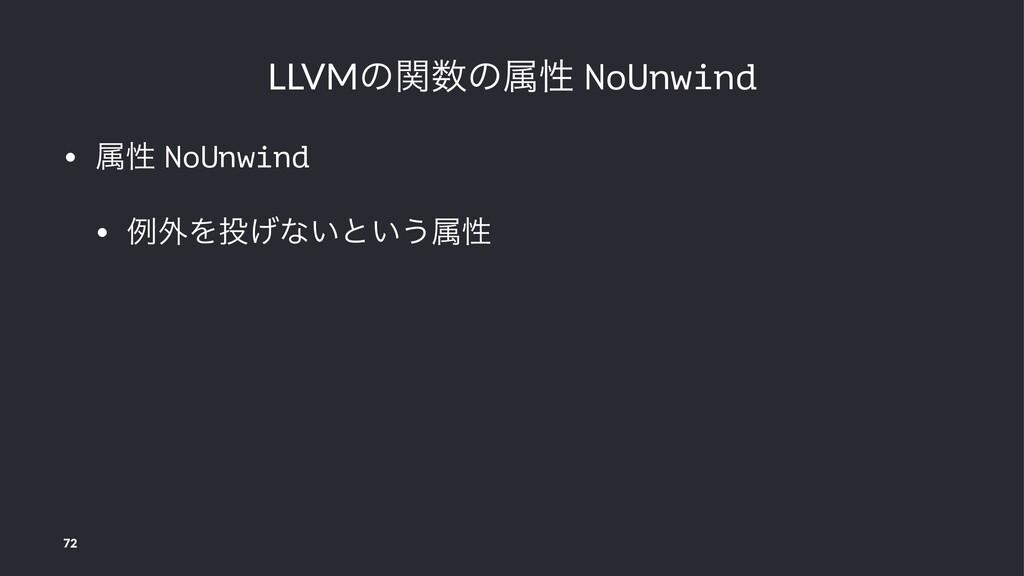 LLVMͷؔͷଐੑ NoUnwind • ଐੑ NoUnwind • ྫ֎Λ͛ͳ͍ͱ͍͏ଐ...