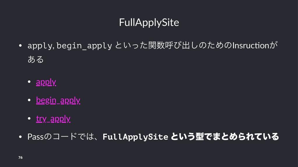 FullApplySite • apply, begin_apply ͱ͍ͬͨؔݺͼग़͠ͷͨ...