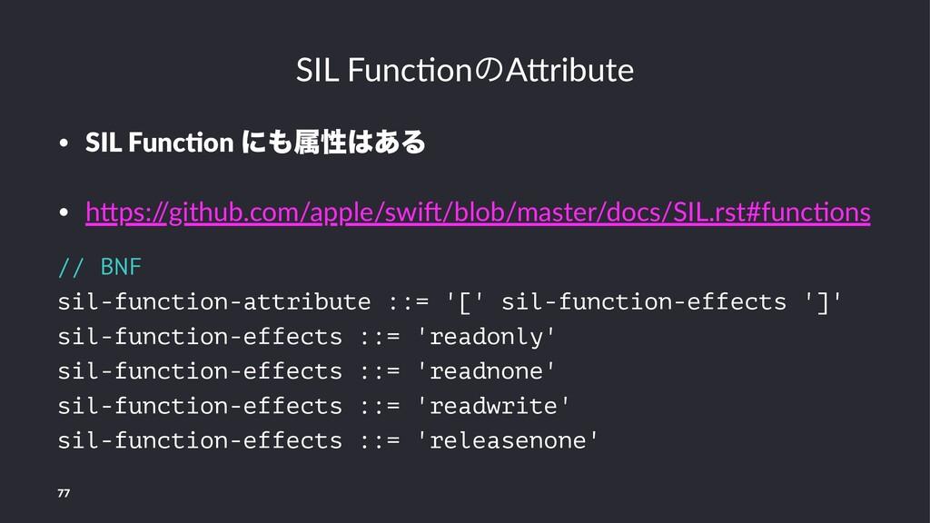 SIL Func)onͷA,ribute • SIL Func)on ʹଐੑ͋Δ • h#...