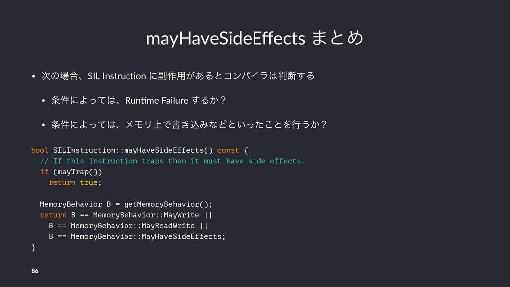 mayHaveSideEffects ·ͱΊ • ͷ߹ɺSIL Instruc,on ʹ෭࡞...