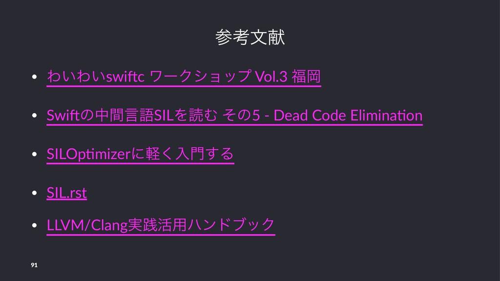 ߟจݙ • Θ͍Θ͍swi%c ϫʔΫγϣοϓ Vol.3 Ԭ • Swi%ͷதؒݴޠSI...