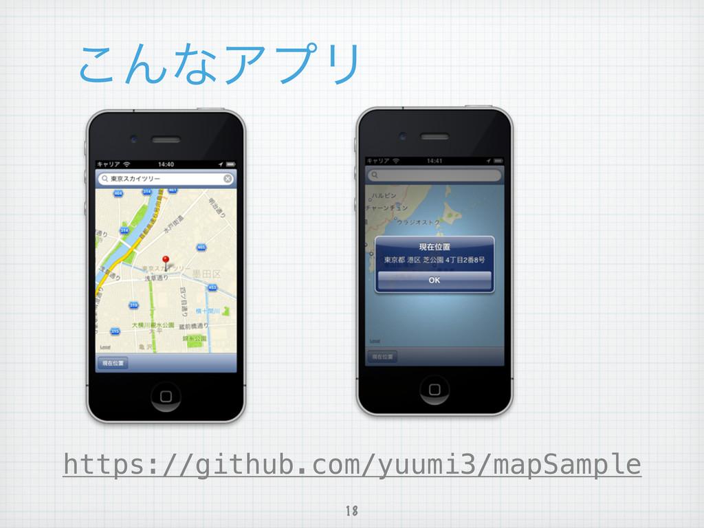 ͜ΜͳΞϓϦ 18 https://github.com/yuumi3/mapSample
