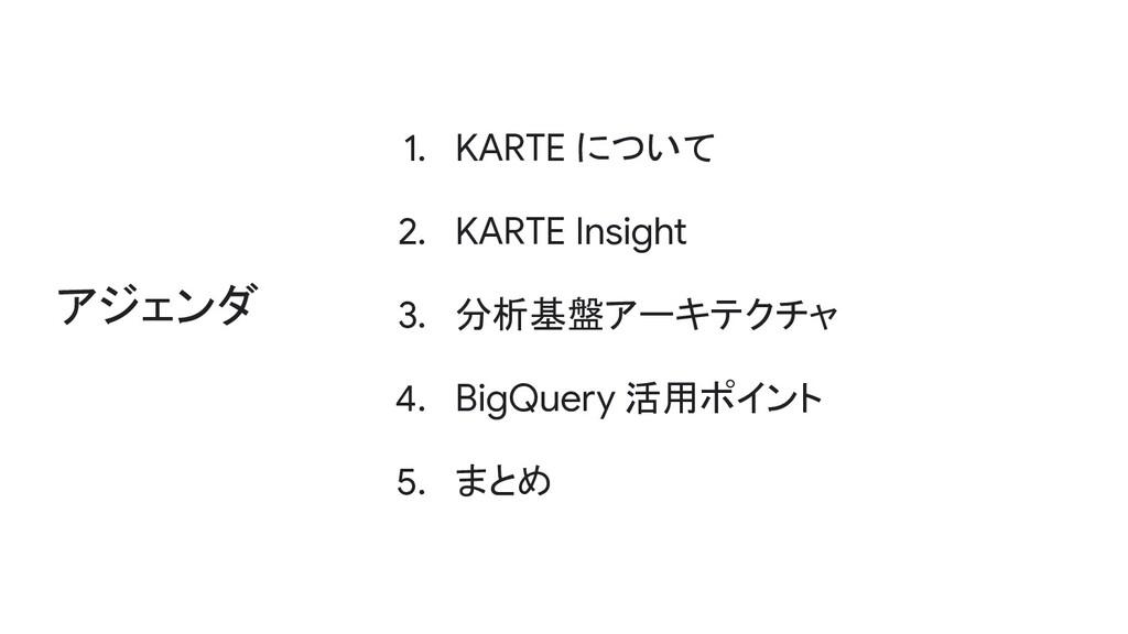 1. KARTE について 2. KARTE Insight 3. 分析基盤アーキテクチャ 4...