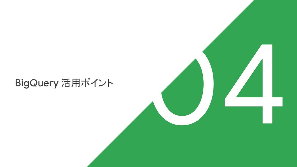 Proprietary + Confidential BigQuery 活用ポイント 04