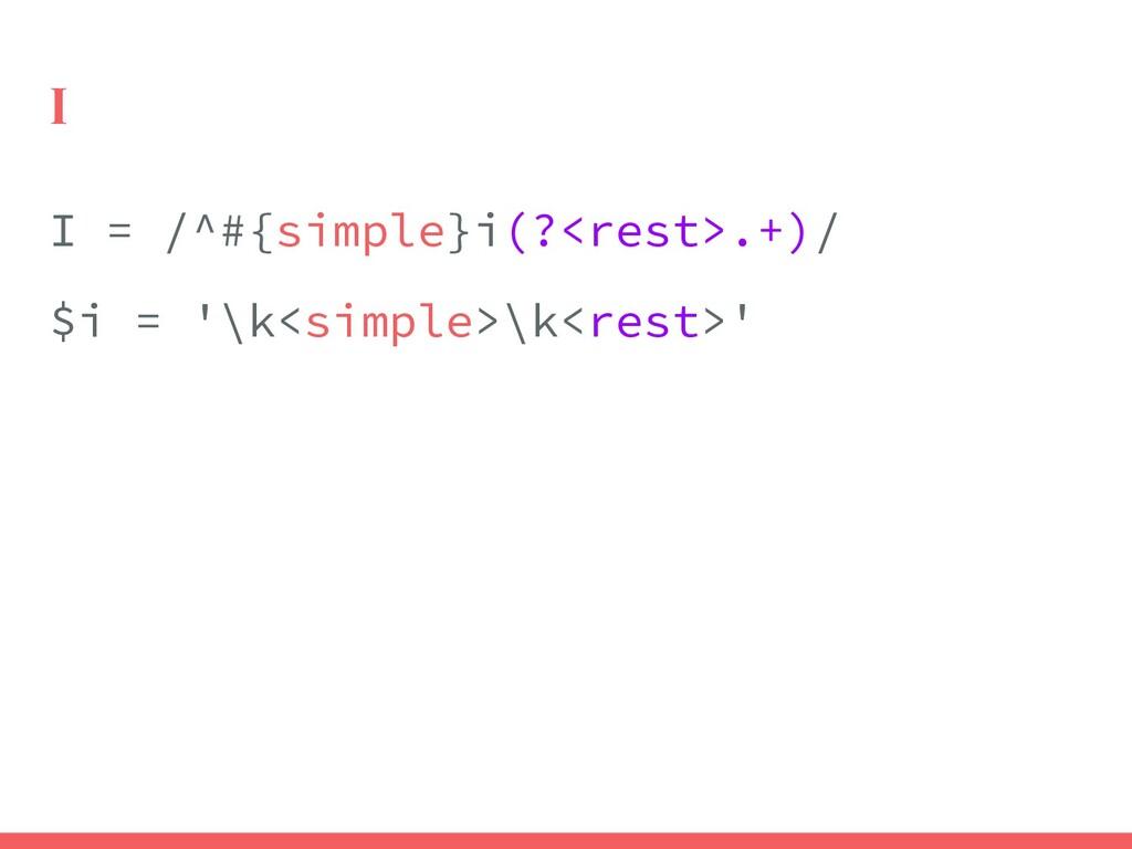 I I = /^#{simple}i(?<rest>.+)/ $i = '\k<simple>...