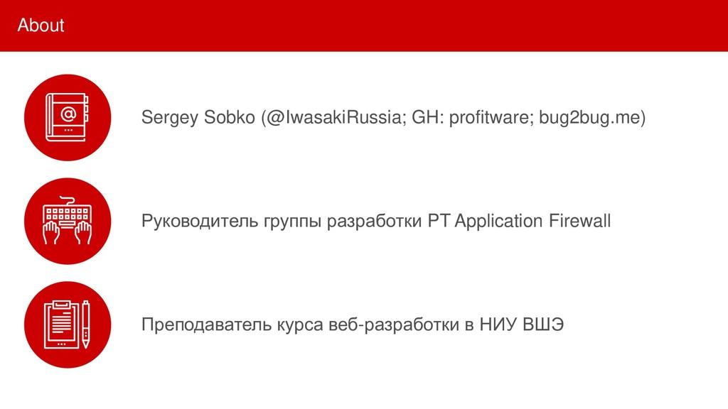 About Sergey Sobko (@IwasakiRussia; GH: profitw...