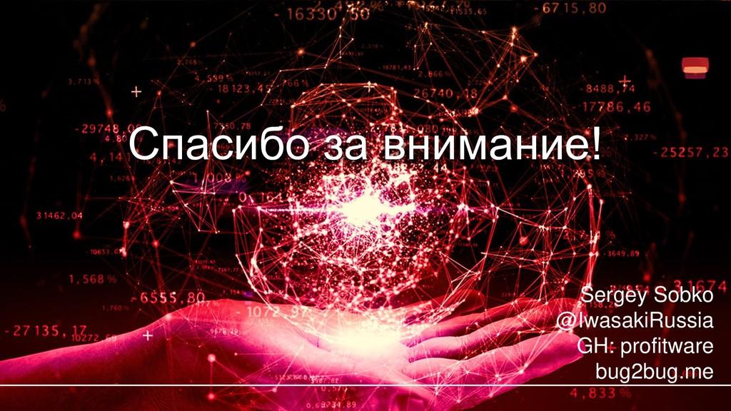 Спасибо за внимание! Sergey Sobko @IwasakiRussi...