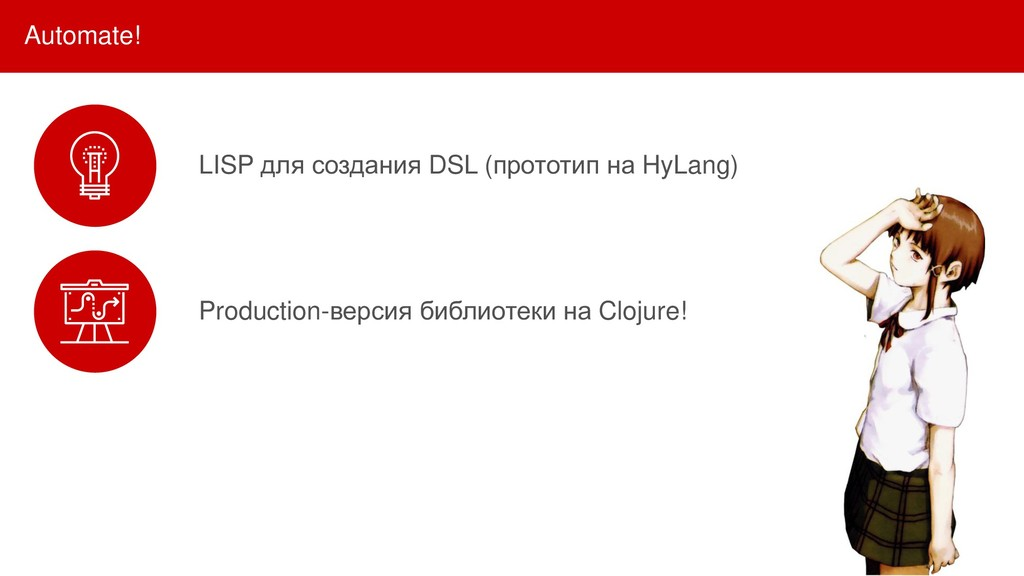Automate! LISP для создания DSL (прототип на Hy...
