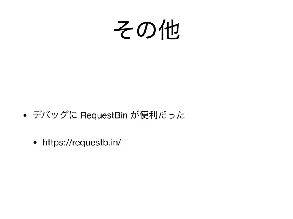 ͦͷଞ • σόοάʹ RequestBin ͕ศརͩͬͨ  • https://reques...