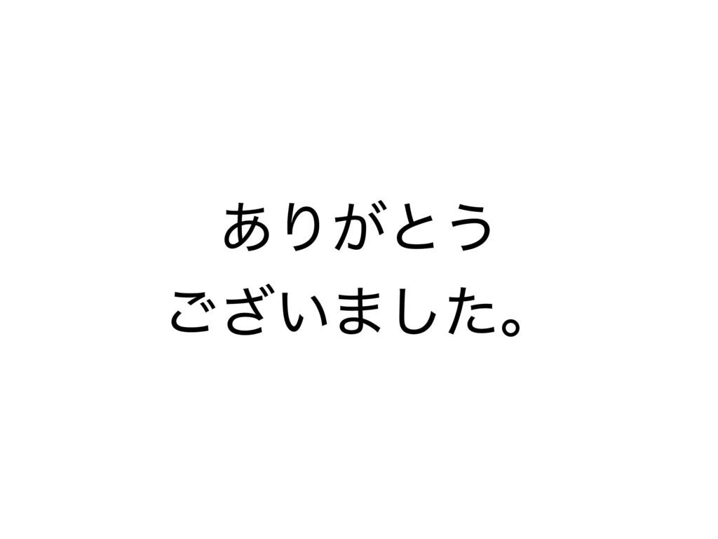 ͋Γ͕ͱ͏ ͍͟͝·ͨ͠ɻ