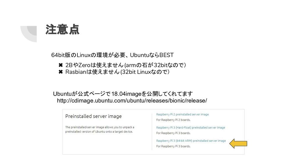 注意点 64bit版のLinuxの環境が必要、UbuntuならBEST   ✖ 2BやZero...