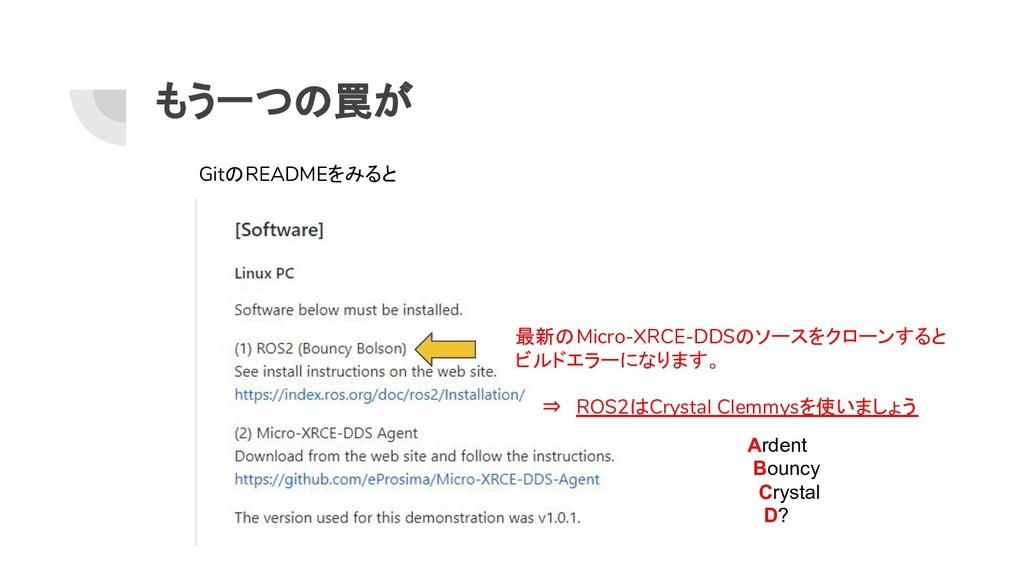 もう一つの罠が GitのREADMEをみると 最新のMicro-XRCE-DDSのソースをクロ...