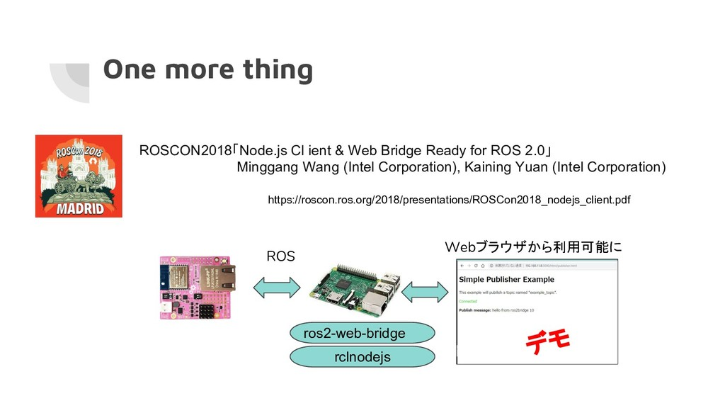 One more thing ROS ROSCON2018「Node.js Cl ient &...