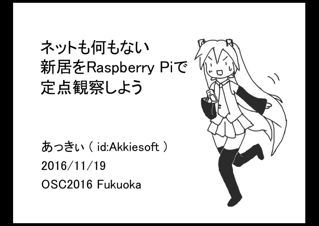 ネットも何もない 新居をRaspberry Piで 定点観察しよう あっきぃ ( id:Akk...