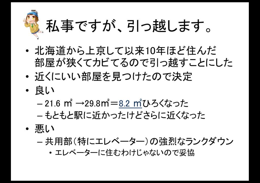 私事ですが、引っ越します。 • 北海道から上京して以来10年ほど住んだ 部屋が狭くてカビてるの...