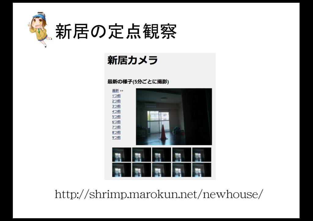 新居の定点観察 hhttttpp::////sshhrriimmpp..mmaarrookku...