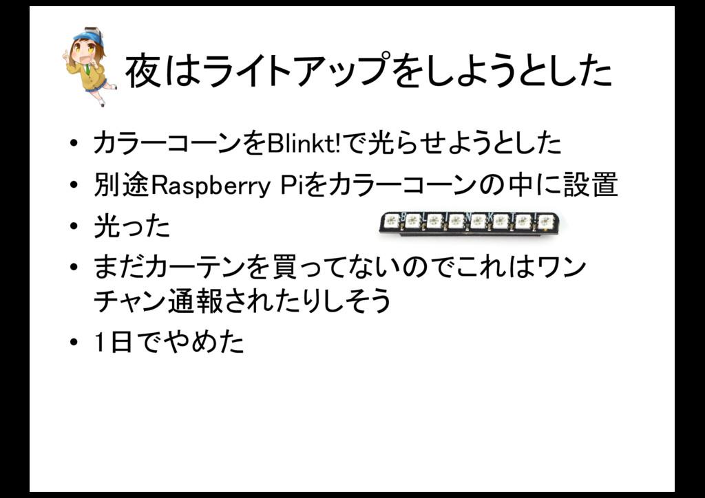 • カラーコーンをBlinkt!で光らせようとした • 別途Raspberry Piをカラーコ...