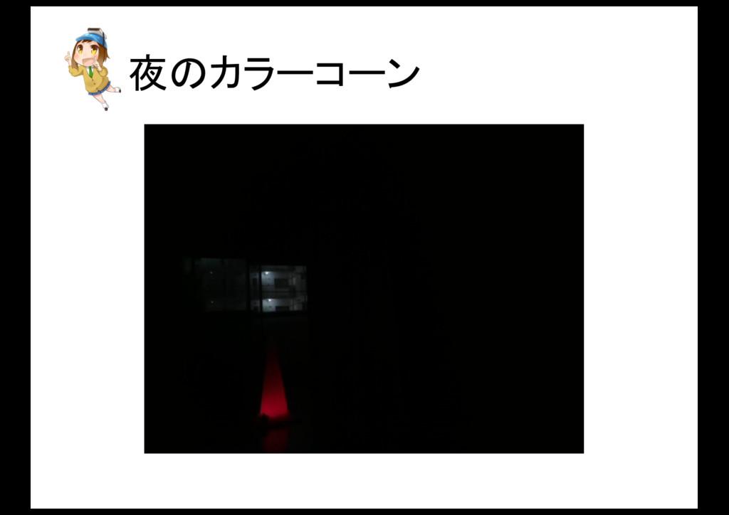 夜のカラーコーン