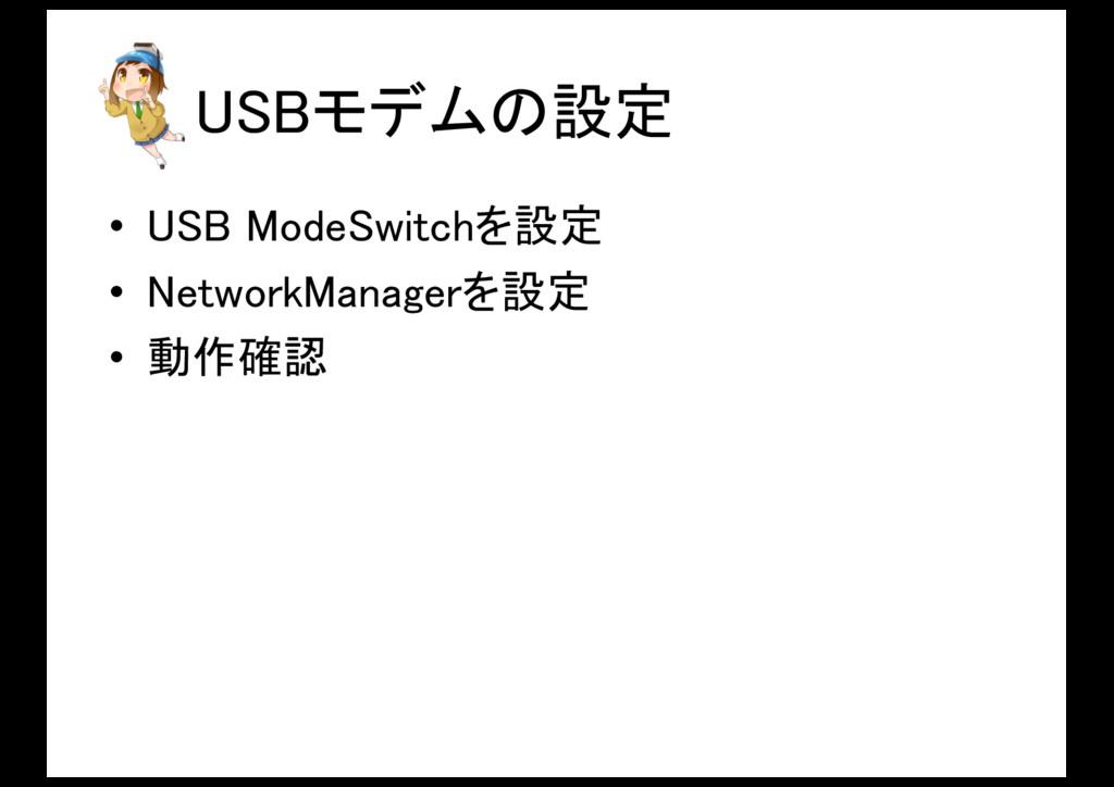 USBモデムの設定 • USB ModeSwitchを設定 • NetworkManagerを...