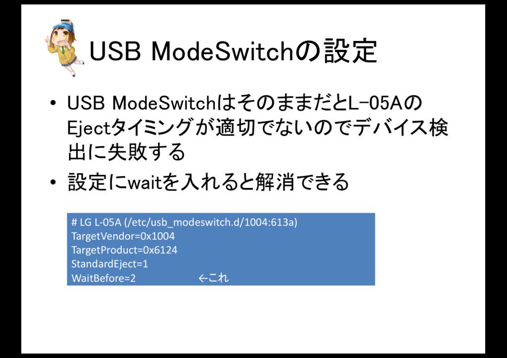USB ModeSwitchの設定 • USB ModeSwitchはそのままだとL-05Aの...