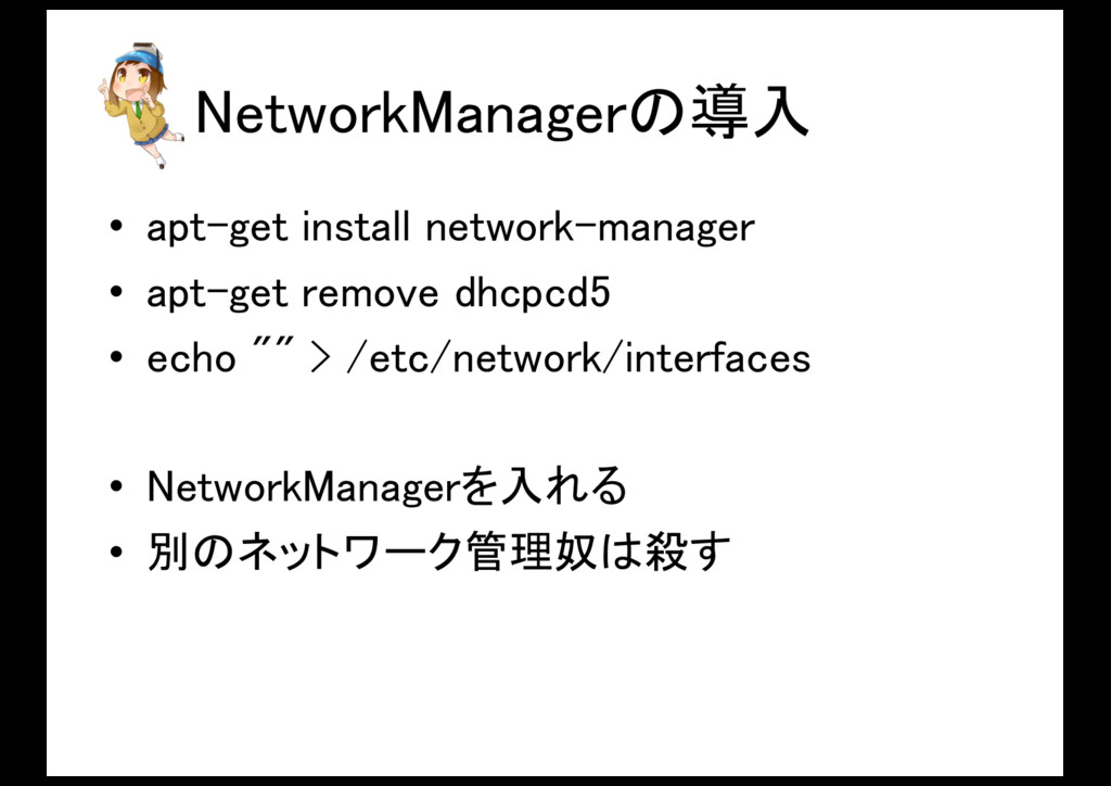NetworkManagerの導入 • apt-get install network-man...