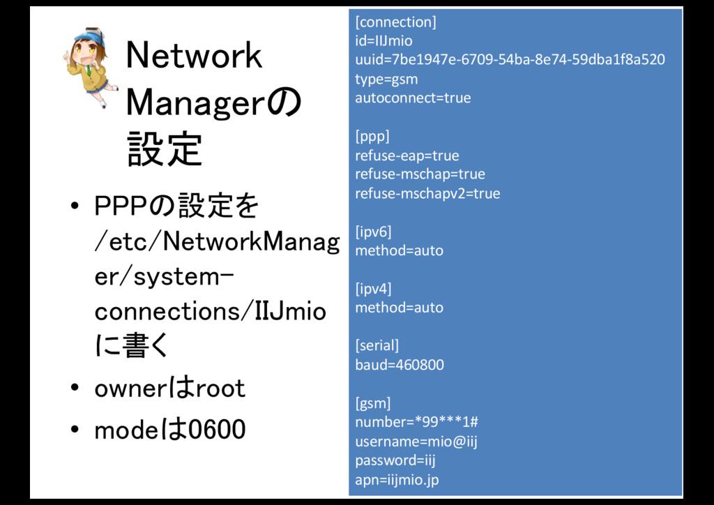 Network Managerの 設定 • PPPの設定を /etc/NetworkManag...