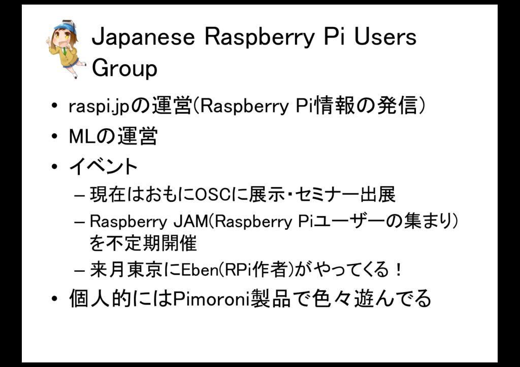 Japanese Raspberry Pi Users Group • raspi.jpの運営...