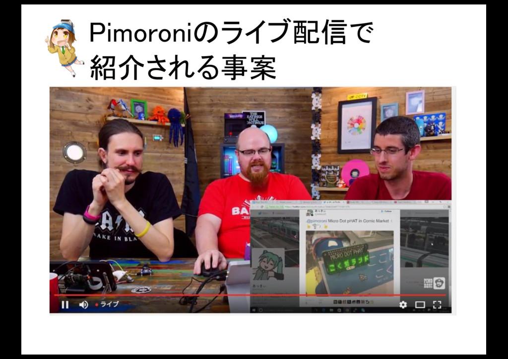 Pimoroniのライブ配信で 紹介される事案