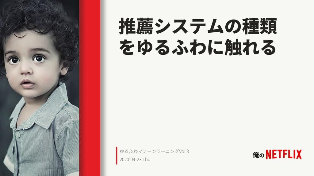 Vol.3 2020-04-23 Thu