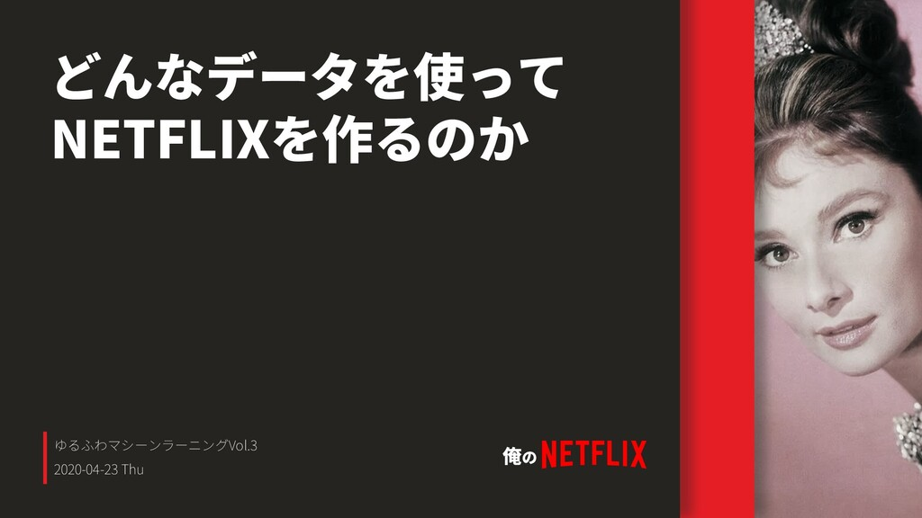 Vol.3 2020-04-23 Thu NETFLIX