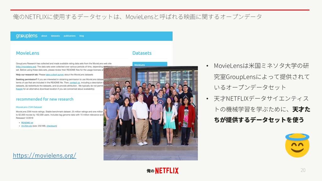NETFLIX MovieLens 20 • MovieLens GroupLens • NE...
