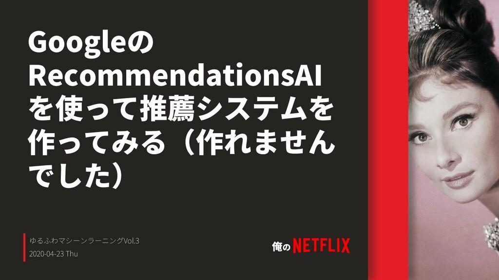 Vol.3 2020-04-23 Thu Google RecommendationsAI