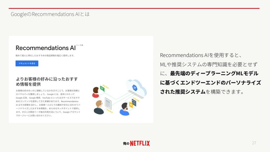 Google Recommendations AI 27 Recommendations AI...