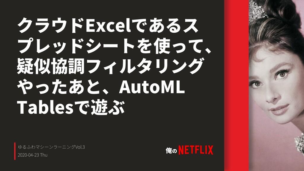 Vol.3 2020-04-23 Thu Excel AutoML Tables