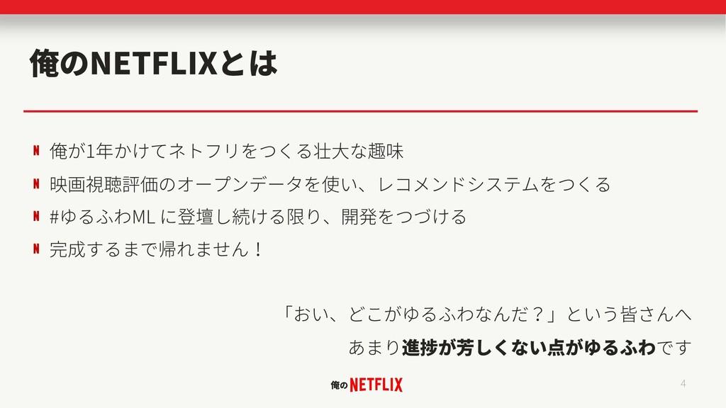 NETFLIX 4 1 # ML