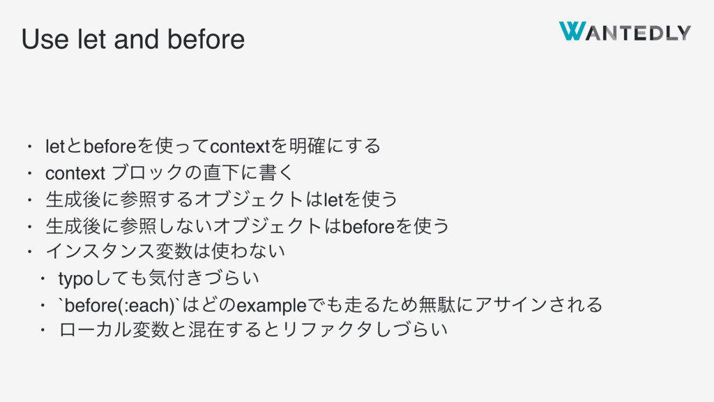 Use let and before • letͱbeforeΛͬͯcontextΛ໌֬ʹ͢...