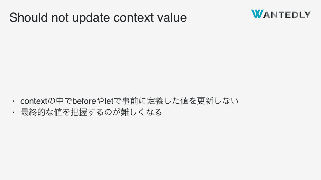 Should not update context value • contextͷதͰbef...