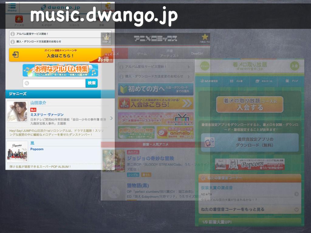 music.dwango.jp