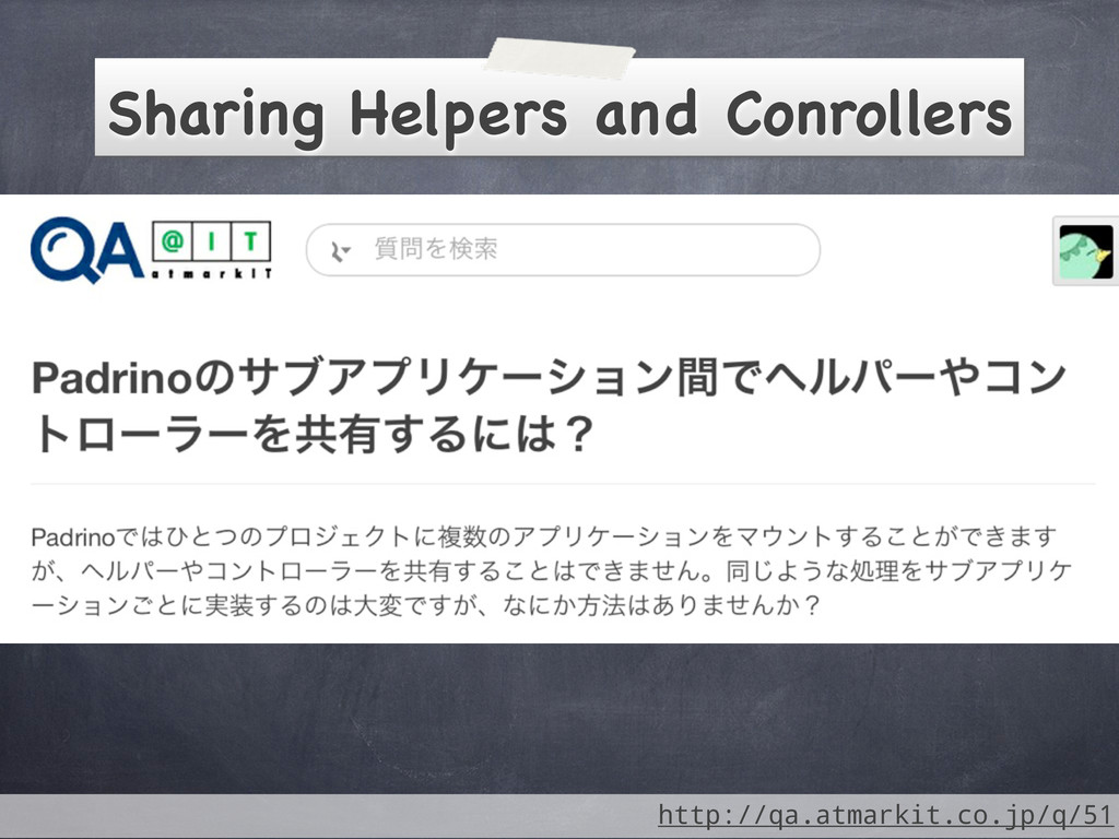 Sharing Helpers and Conrollers http://qa.atmark...
