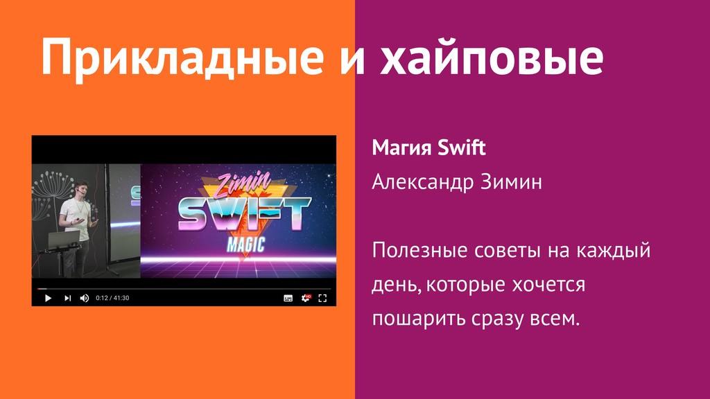 Магия Swift Александр Зимин Полезные советы на ...