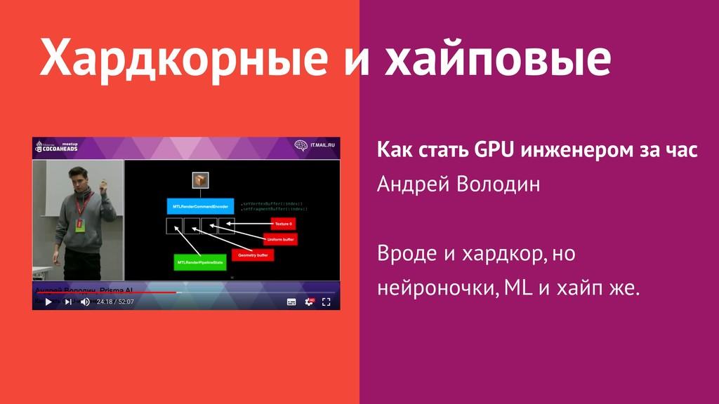Хардкорные и хайповые Как стать GPU инженером з...