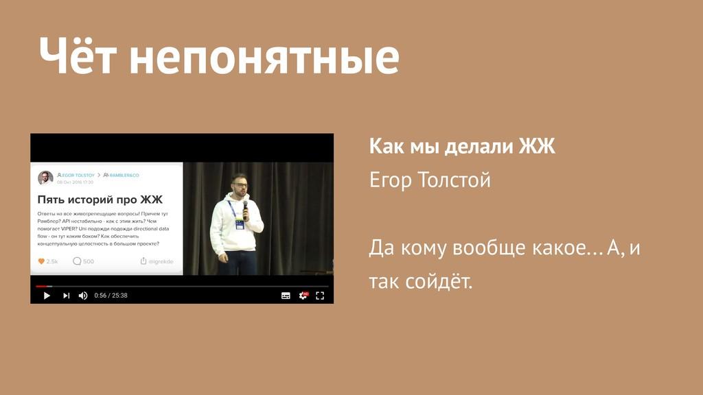 Чёт непонятные Как мы делали ЖЖ Егор Толстой Да...