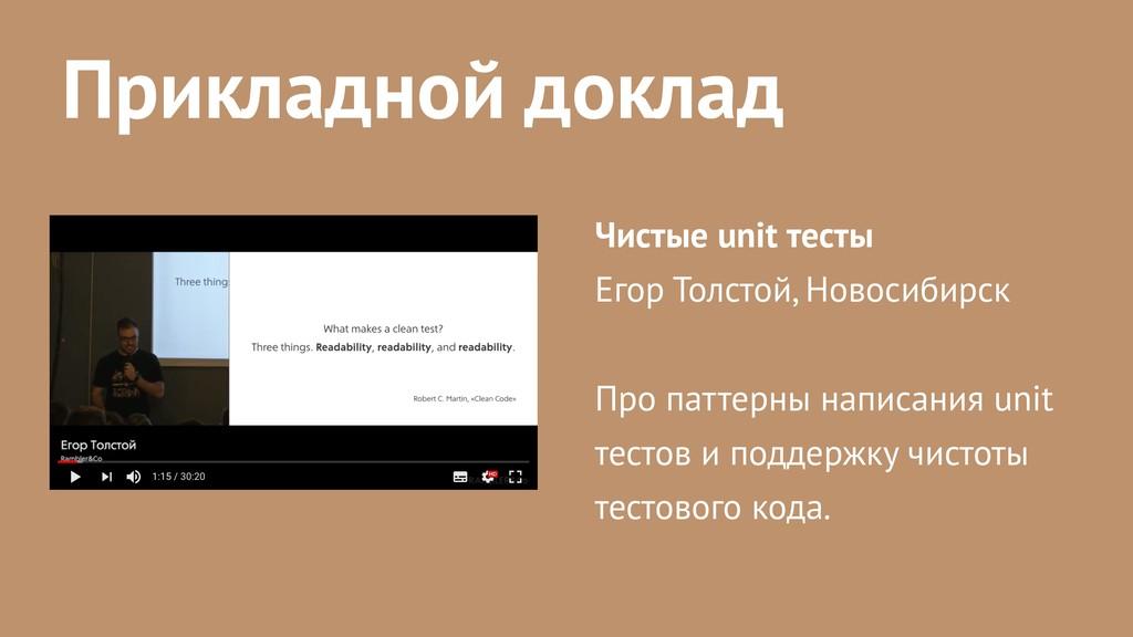 Прикладной доклад Чистые unit тесты Егор Толсто...