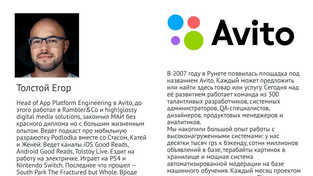Толстой Егор Head of App Platform Engineering в...