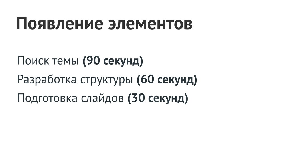 Поиск темы (90 секунд) Разработка структуры (60...