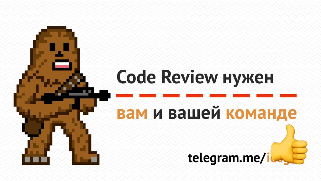 Code Review нужен вам и вашей команде telegram....