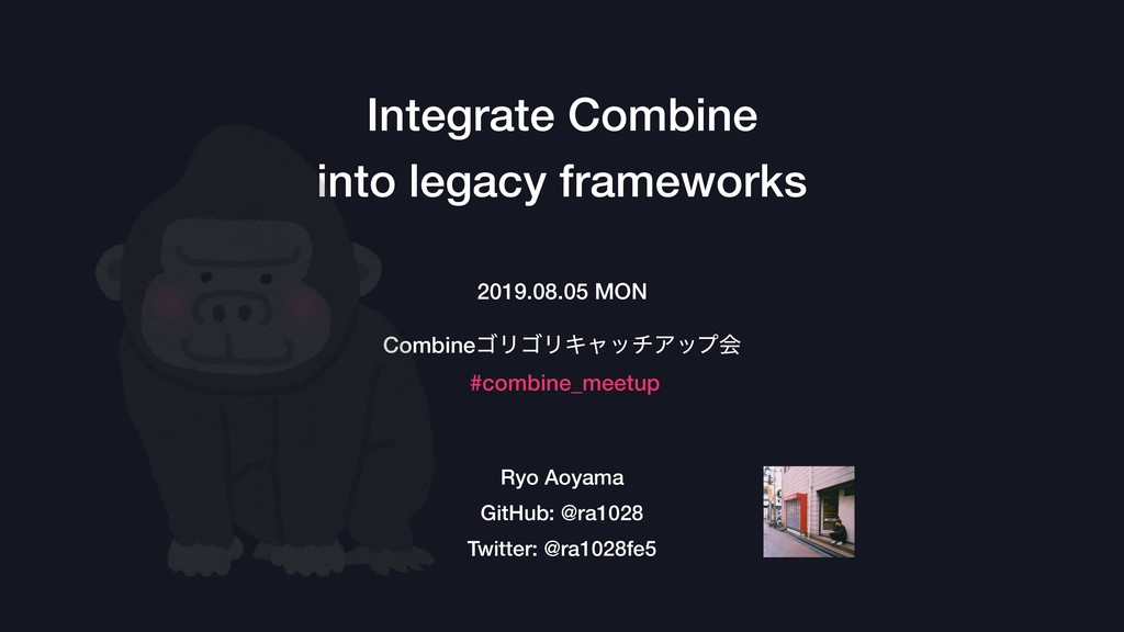 Integrate Combine into legacy frameworks 2019.0...