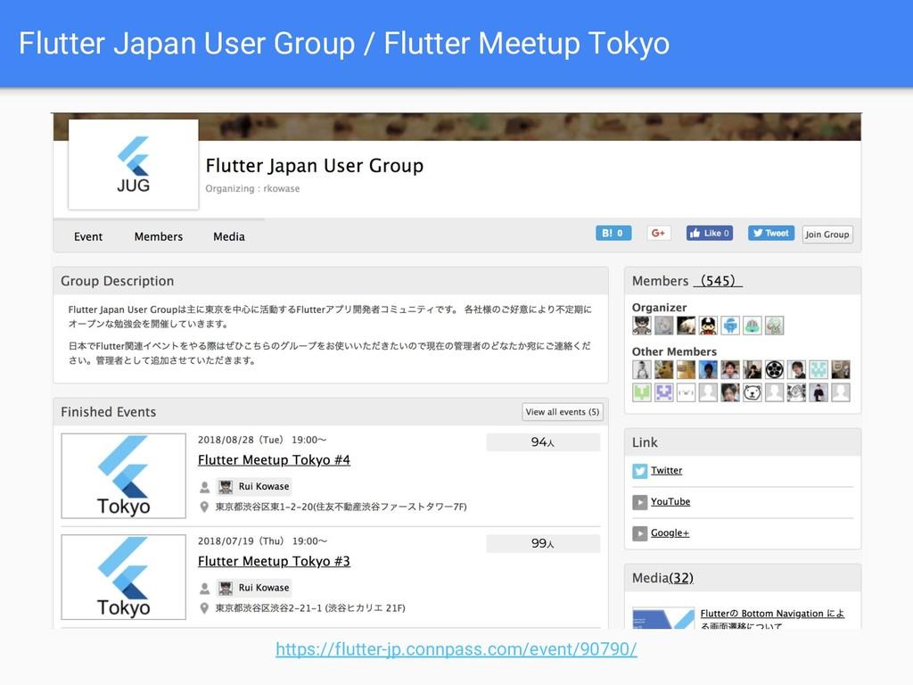 Flutter Japan User Group / Flutter Meetup Tokyo...
