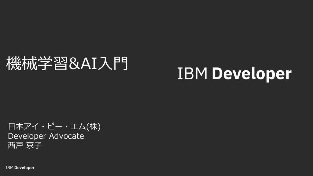 機械学習&AI⼊⾨ DOC ID / Month XX, 2018 / © 2018 IBM ...